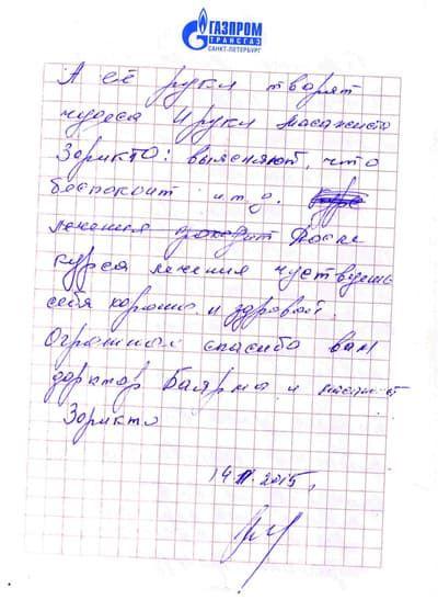отзыв-400-2.jpg